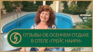 Отзыв об осеннем отдыхе в отеле Грейс Наири Сочи