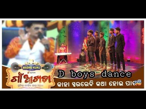 Gaon Akhada Season 2 | D Boys | Best Perfomance | Taranga Tv