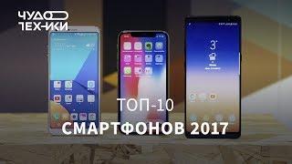 ТОП-10 мощных смартфонов 2017 года