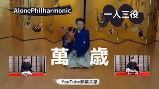 YouTube邦楽大学 1人三役「萬歳」。Three roles per person. JapaneseTraditionalDance.