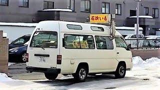 ほっか~ほっか~石焼き芋の移動販売は、日本の冬の風物詩(⌒0⌒)/~~      ...