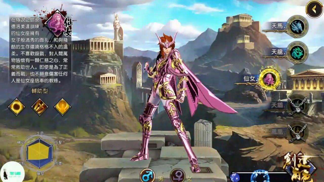 download game saint seiya android apk