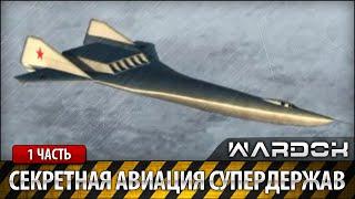 видео Авиация