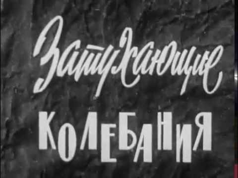 Затухающие колебания, Киевнаучфильм, 1978