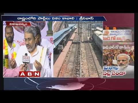 Chalasani Srinivas Protest Against BJP Govt Over AP Special Status | ABN Telugu