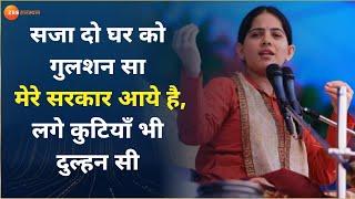 Ayodhya Ram Mandir | Saja Do Ghar Ko Gulashan Sa | Jaya Kishori | सजा दो घर को गुलशन सा | Ram Mandir