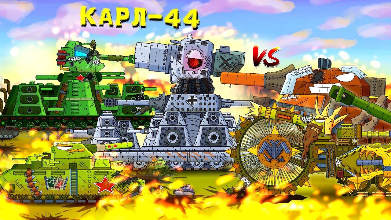 И явился КАРЛ-44 - Альтернативный финал - Мультики про танки