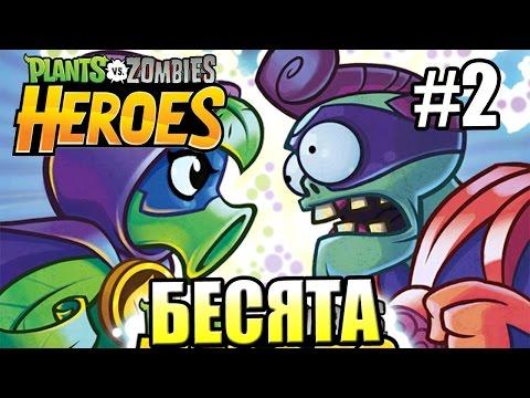 РАСТЕНИЯ против ЗОМБИ ГЕРОИ {!!!} Plants vs  Zombies Heroes прохождение #2 — БЕСЯЧАЯ ГОНКА