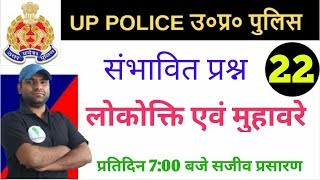 UP POLICE HINDI SPECIAL CLASS -22 BY SINDHU SIR