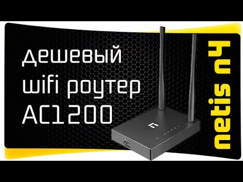 Обзор WiFi Роутера Netis N4 AC1200 - Самый Дешевый на 5 ГГц - Инструкция по Подключению и Настройке
