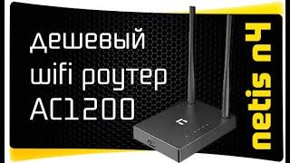 Огляд WiFi Роутера Netis N4 AC1200 - Найдешевший на 5 ГГц - Інструкція з Підключення та Налаштування