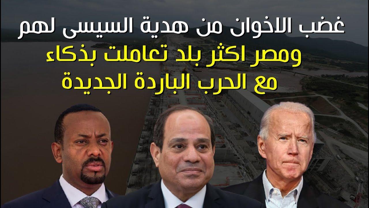 غضب الاخوان من هدية السيسى لهم ومصر اكثر بلد تعاملت بذكاء مع الحرب الباردة الجديدة