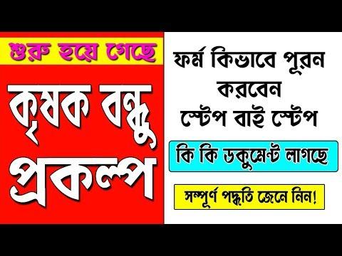 How To Fill Krishak Bandhu Application Form In WB | কৃষক বন্ধু প্রকল্পের ফর্ম পূরণ কিভাবে করবেন ?