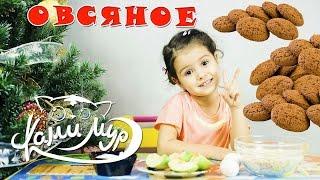 Как сделать Овсяное печенье рецепт/ своими руками/ видео для детей/ Правильное питание
