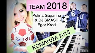 Polina Gagarina&DJ Smash&Egor Kred - TEAM2018 (keyboard Cover)
