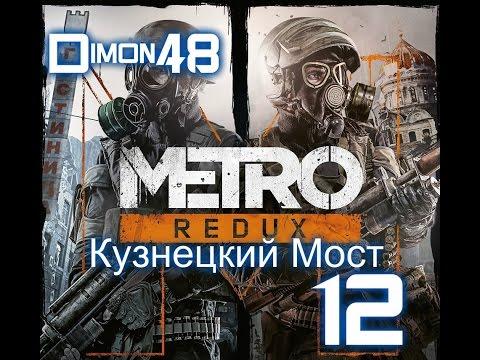Metro 2033 Redux (на русском) прохождение#12/Кузнецкий Мост