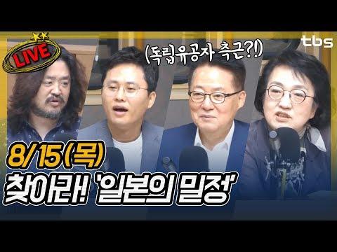 박지원, 장정아, 이재석, 마에카와 기헤이   김어준의 뉴스공장