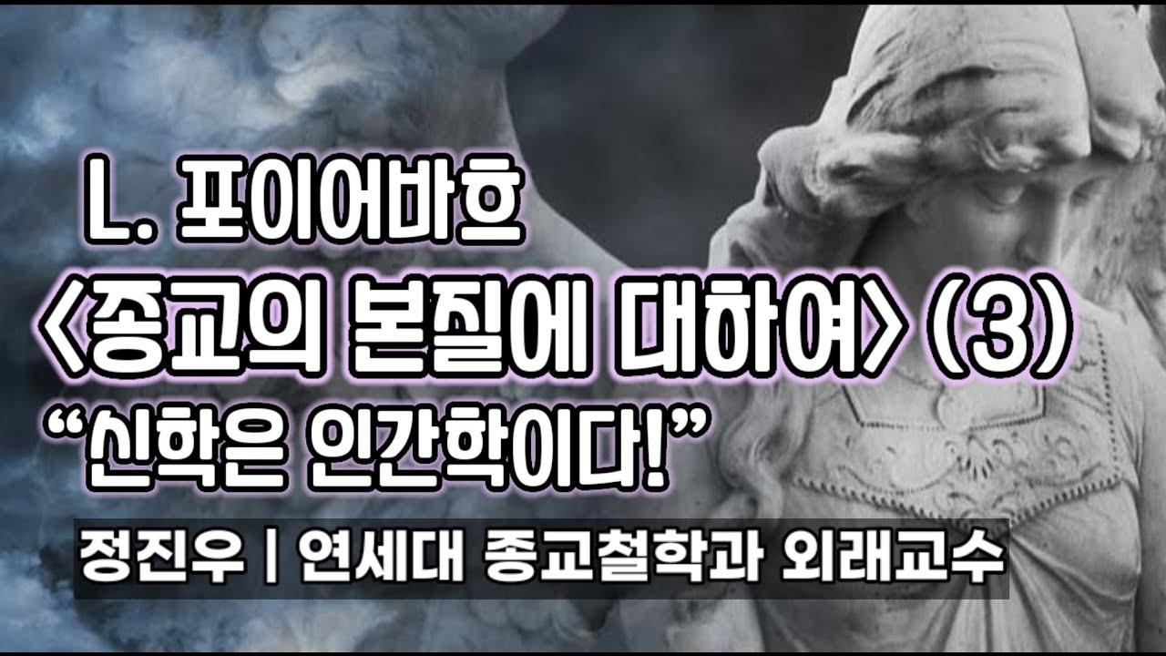 """L. 포이어바흐 [종교의 본질에 대하여] (3) """"신학은 인간학이다!"""" [정진우의 철학교실]"""