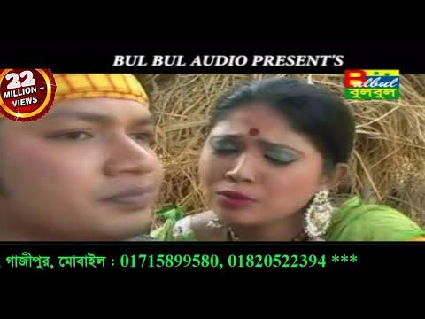Ami Tomar Poran Pakhi / Poran Pakhi / Miss Liton / Bulbul Audio Center