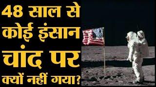 Moon पर 12 Humans पहुंचाने वाले NASA के Apollo Missions 1972 में क्यों बंद हो गए ? | ISRO | Vikram