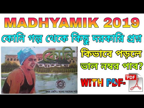 Madhyamik 2019 Bengali Koni | Suggestion And Tips For Madhyamik 2019 Students From Koni | Koni Book