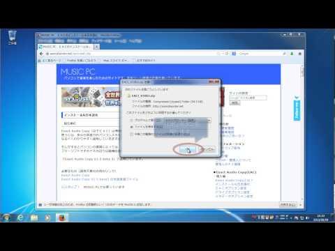 001 ダウンロード編 - Flac による音声の可逆圧縮   Exact Audio Copy (EAC) 使用