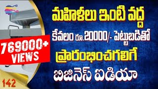Low cost business ideas in telugu | how to earn with Oil extraction business in telugu - 142