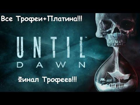 Until Dawn/Дожить до рассвета Прохождение на платину Часть 17 Финал Трофеев!