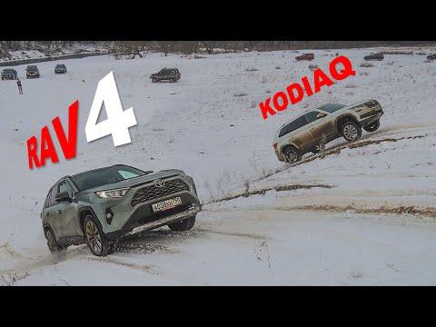 Что могут SKODA KODIAQ и новый Toyota RAV4 на бездорожье. Покатушка на кроссоверах и внедорожниках