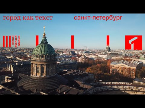 SAS The City as a Text: Saint Petersburg — 2019   School of Advanced Studies [Eng Subs]