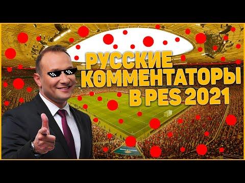 русские комментаторы в Pes 2021 и Pes 2021 Mobile