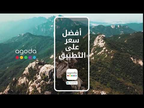 أجودا حجز فنادق إقامات التطبيقات على Google Play