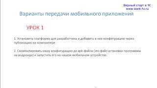 Урок 1 6 Варианты разработки мобильных приложений(http://www.work-1c.ru/ Мобильная платформа 1С предприятие. Разработка мобильных приложений под Android, IOS. Если вам..., 2015-08-19T04:34:48.000Z)