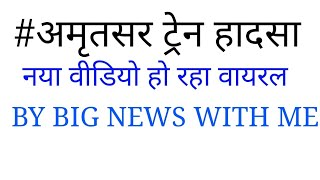 AMRITSAR TRAIN ACCIDENT LIVE VIDEO VIRAL NEWS BY BIG NEWS WITH ME...