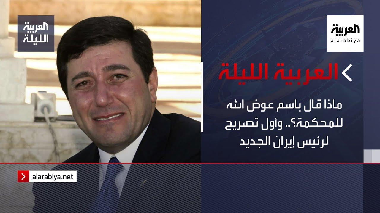 نشرة العربية الليلة | ماذا قال باسم عوض الله للمحكمة؟.. وأول تصريح لرئيس إيران الجديد  - نشر قبل 11 ساعة