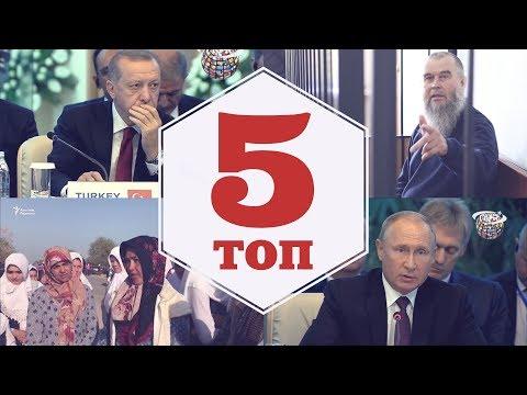 ТОП-5 новостей исламского