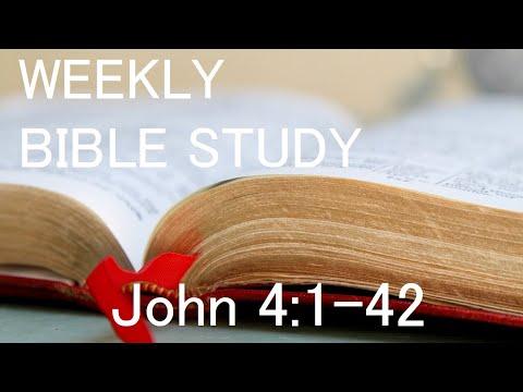 Weekly Bible Study | John 4:1-42 | September 22, 2021