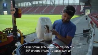 חברת VGI מציגה : העבודות על הדשא באצטדיון טרנר.