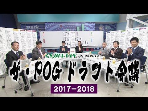 ザ・POGドラフト会議2017-2018 / JRA-VAN[公式]