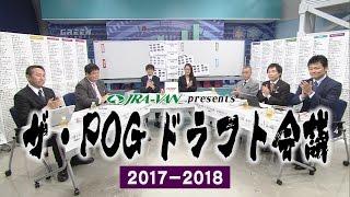 番組概要 JRA-VAN Presents 「ザ・POGドラフト会議2017-2018」 各パネラ...