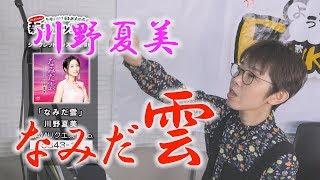 「ようこそ!ENKAの森」 シークレットレッスン #064 川野夏美「なみだ雲」