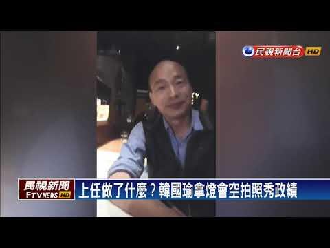 上任做了什麼?韓國瑜拿燈會空拍照秀政績-民視新聞