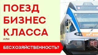 Поезд бизнес-класса региональных линий БЖД. Отзыв и бесхозяйственность