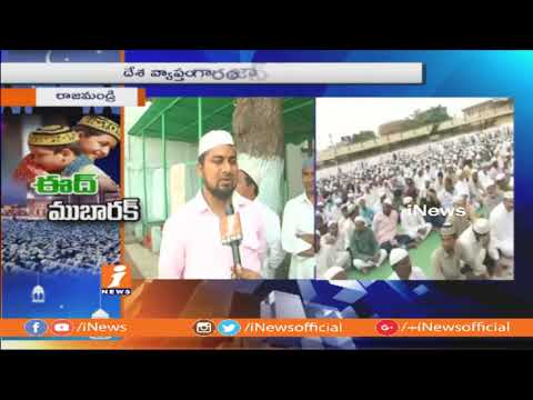 Muslims Worship at Royal Mosque Rajahmundry on Eve Of Eid Ul Fitr 2018 | iNews