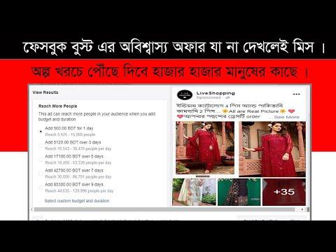 Facebook post promotion | Facebook Ads setup properly | Facebook Marketing Bangla Tutorial 2019 thumbnail