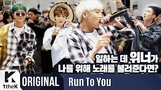Gambar cover RUN TO YOU(런투유): WINNER(위너)_REALLY REALLY
