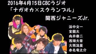 2016年4月15日 CBCラジオ「ナガオカ×スクランブル」 ゲスト:関西ジャニ...