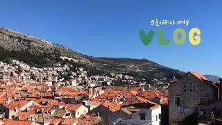 겨울 크로아티아 여행 브이로그 1일차