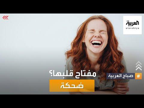 صباح العربية   الحس الفكاهي يساهم في حكم النساء على الرجال