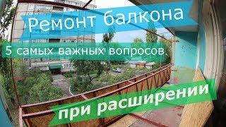 Ремонт балкона. 5 популярных вопросов при расширении